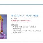 【2019年9月版】東京ディズニーランドで購入できるポップコーンバケット徹底ガイド!