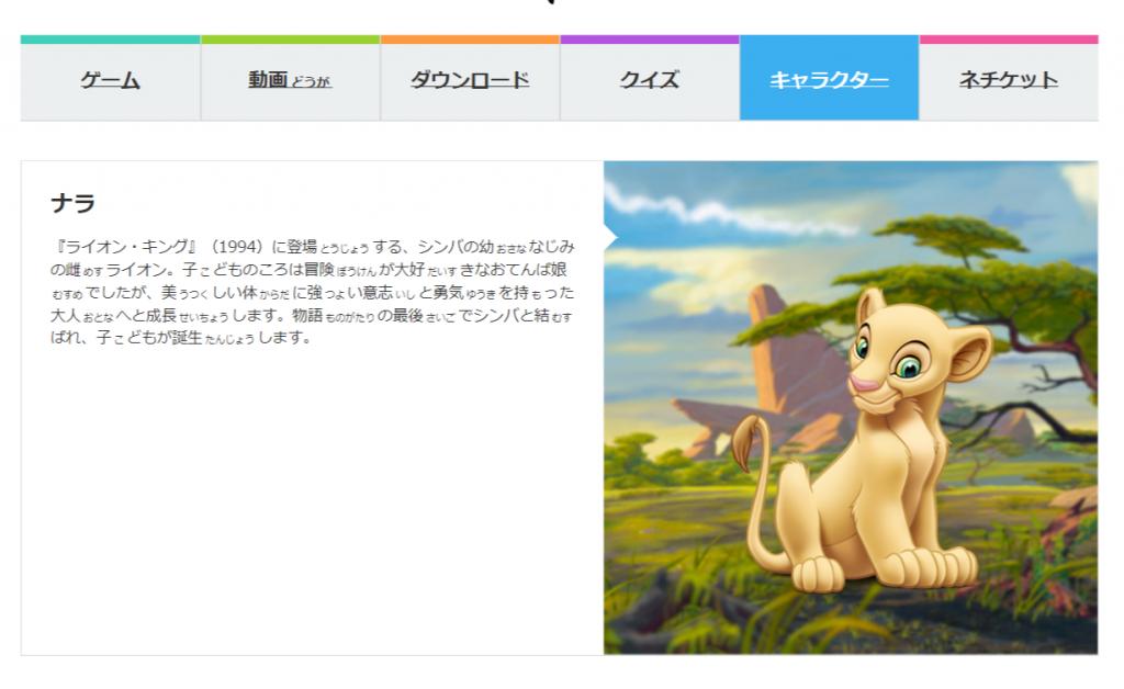 8月9日公開ライオンキングを見る前に登場キャラやアニメ