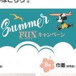8月10日から18日までの期間限定でディズニーストアくじ引きキャンペーン開催!
