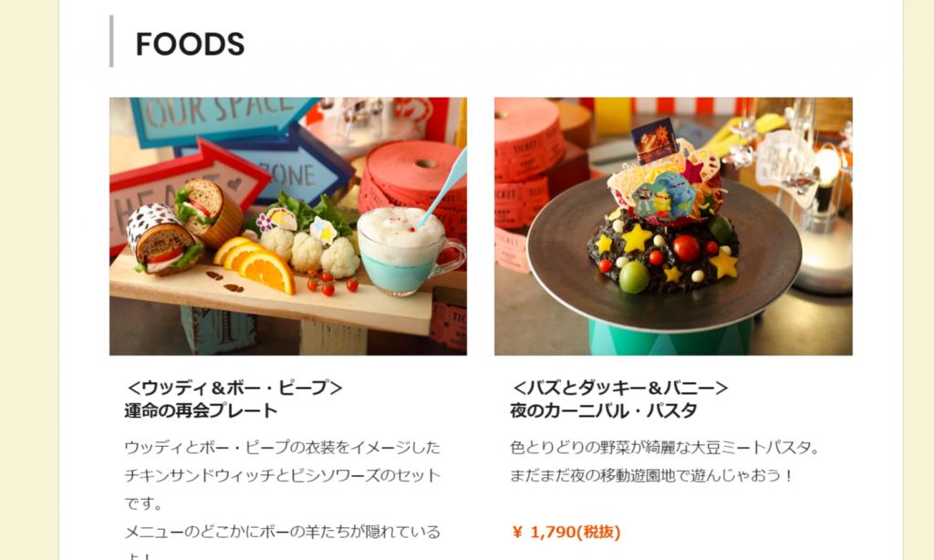 「トイ・ストーリー4」OH MY CAFEが東京・大阪・名古屋・北海道に期間限定オープン!