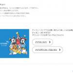 ディズニーストアクラブオフィシャルメンバー新規登録キャンペーン開催中!9月30日まで!