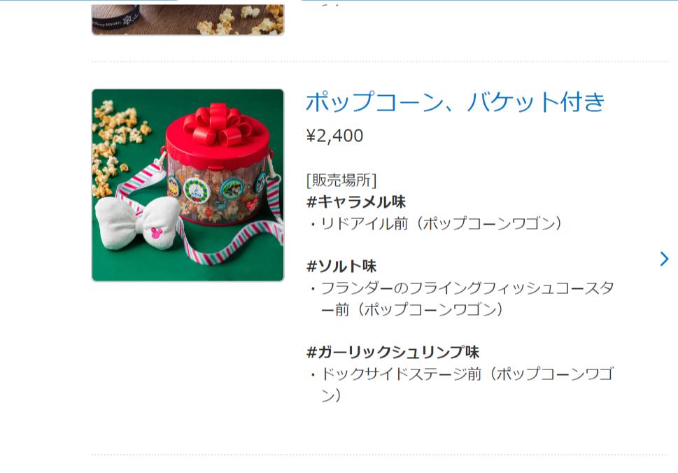 【2019年9月版】東京ディズニーシーで購入できるポップコーンバケット徹底ガイド!ダッフィー&フレンズやピクサーなどシー限定が盛りだくさん♪