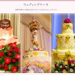 アンバサダーホテルのウェディングケーキが9月リニューアル!キャラケーキも登場♪
