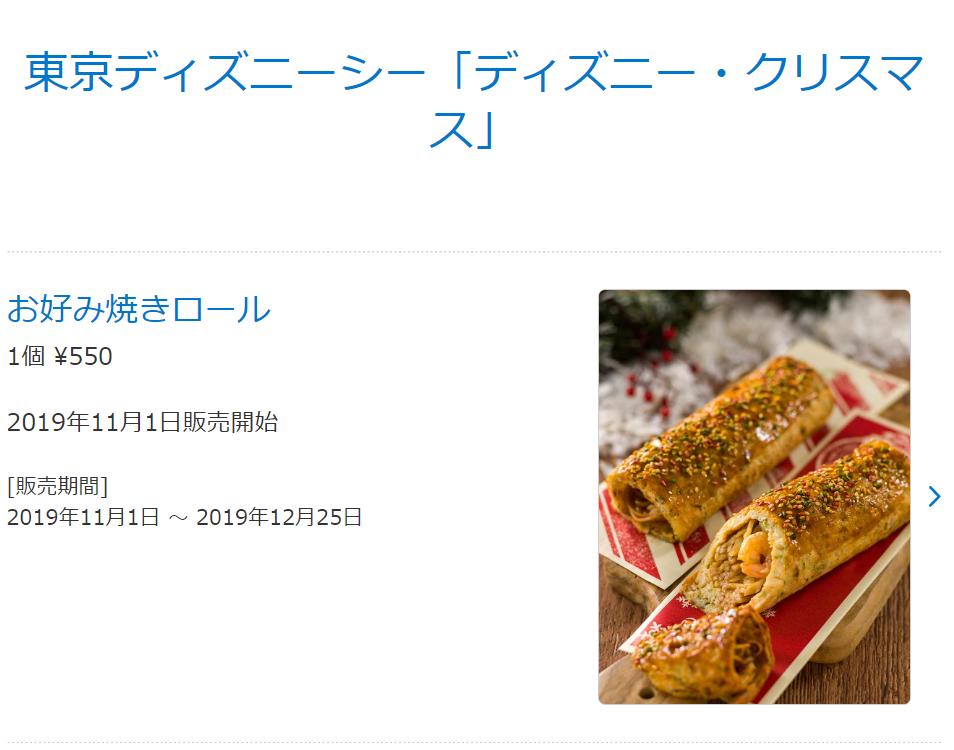 TDS「ディズニー・クリスマス2019」テイスト・オブ・クリスマス参加店舗・メニューまとめ!