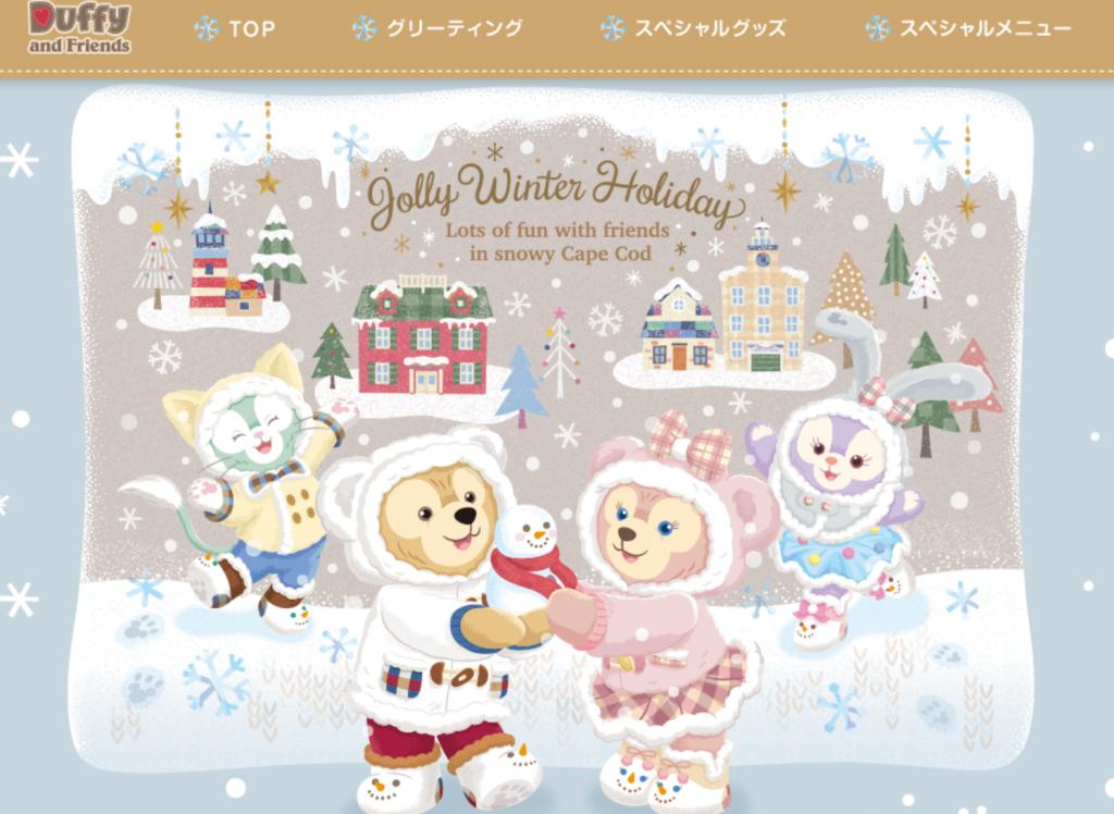 11月6日発売「ダッフィー&フレンズのウィンターホリデー」グッズ&メニューまとめ!