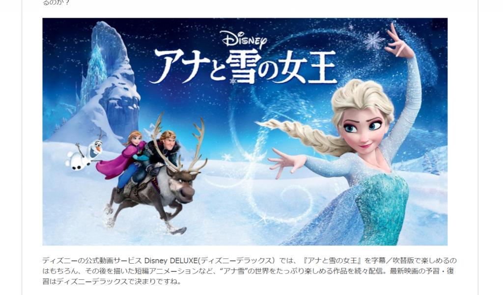 11月15日(金)よる9時から「アナと雪の女王」地上波放送!ディズニーデラックスも♪