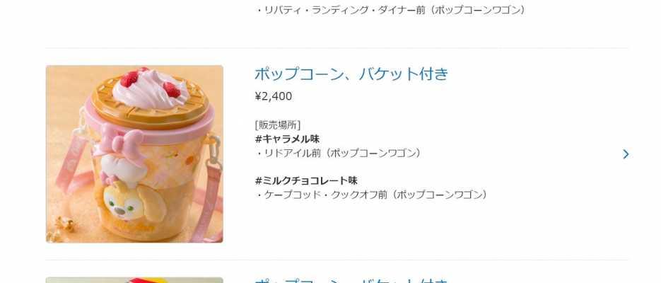 【2020年1月版】東京ディズニーシーで購入できるポップコーンバケット徹底ガイド!ダッフィー&フレンズやピクサーなどシー限定が盛りだくさん♪