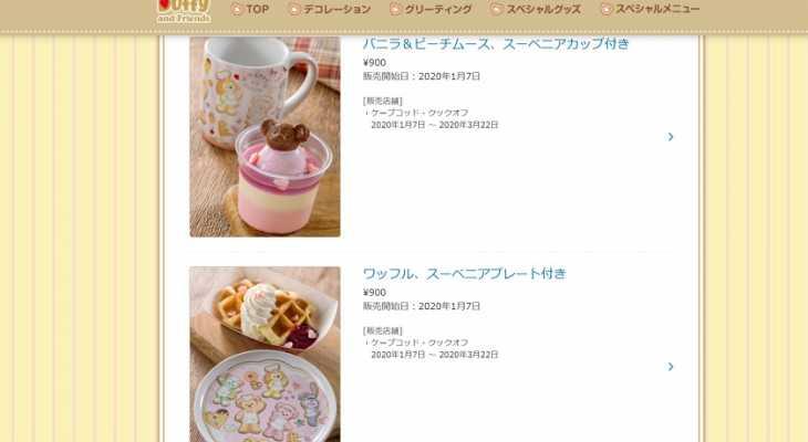 「ダッフィー&フレンズのハートウォーミング・デイズ」スペシャルメニューをご紹介!