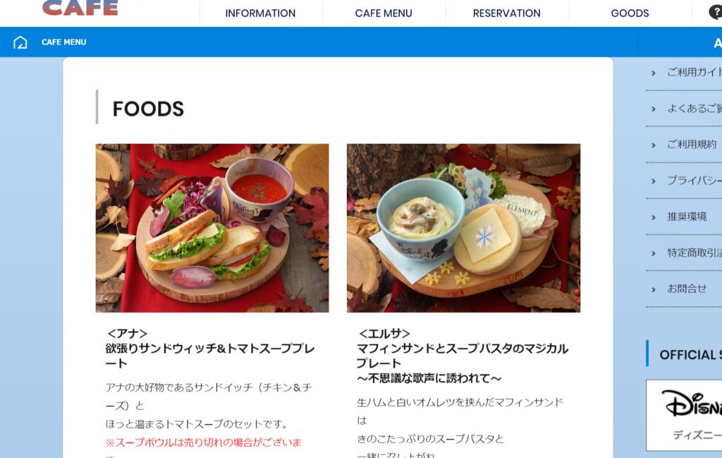 「アナと雪の女王2」OH MY CAFEが11月15日より順次開催!グッズ・メニュー等まとめ!