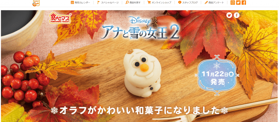 和菓子マスコット「食べマス」にオラフが登場!11月22日よりセブンイレブン限定販売♪