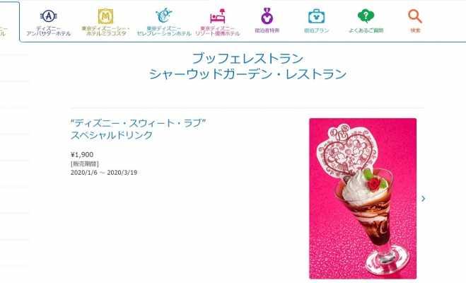 東京ディズニーランドホテルの「DISNEY SWEET LOVE」限定メニューをご紹介!1月6日発売♪