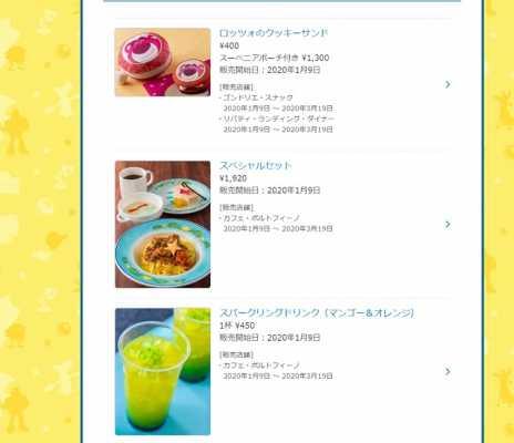 「ピクサー・プレイタイム2020」手軽に食べられる軽食・食べ歩き系メニューをご紹介♪