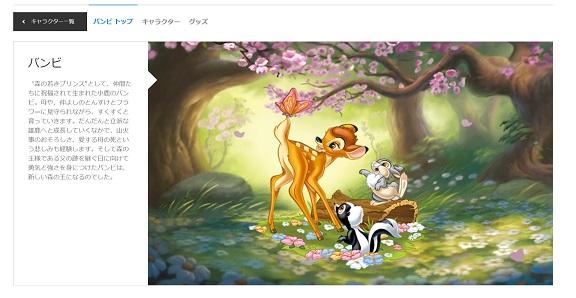 ディズニー映画の物語を味わうチョコ「Disney Storybook Chocolate」2月3日発売!