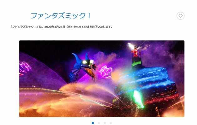 「ファンタズミック!」フィナーレ記念グッズが1月31日発売!迫力満点なデザイン♪