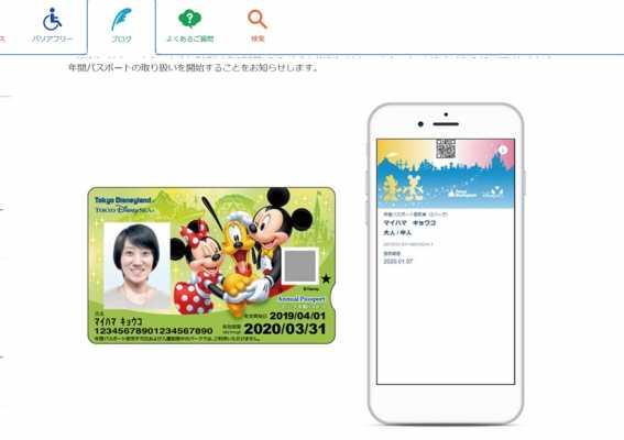 1月21日(火)からTDR年間パスポートのオンライン購入が可能に!自撮り写真も使えます♪