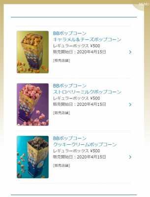 東京ディズニーランドに4月15日オープンするポップコーン専門店「ビッグポップ」メニューをご紹介!