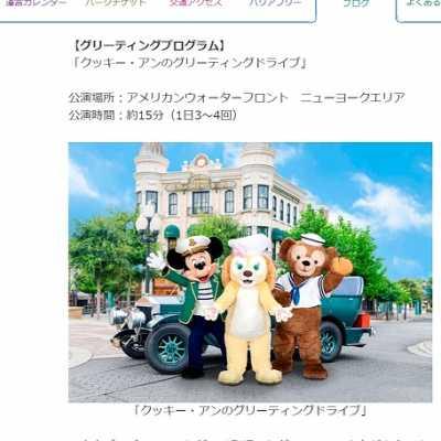「クッキー・アンのグリーティングドライブ」「スプリング・イン・ブルーム」速報まとめ!