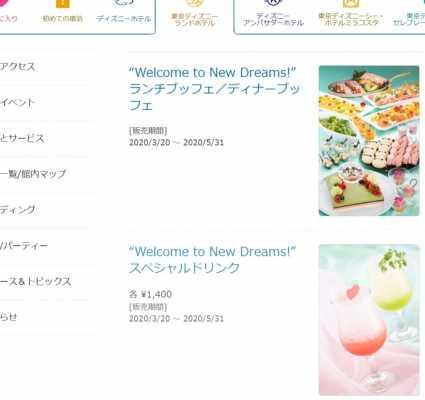 ランドホテルの「Welcome to New Dreams!」メニューが3月20日発売!新施設をイメージ♪