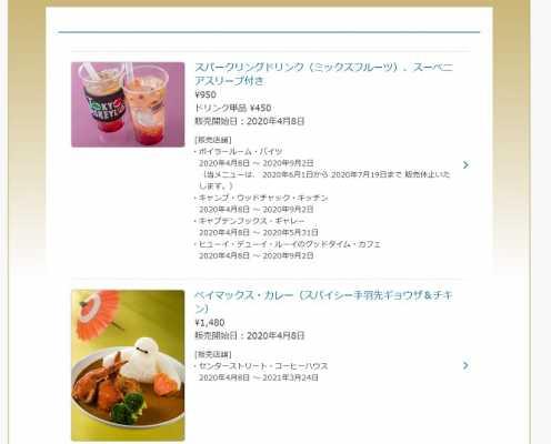 TDR新エリアオープン記念!「New Dreams, More Fun!!」ベイマックス&美女と野獣メニュー4月8日発売♪