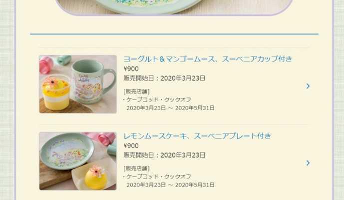 「ダッフィー&フレンズのスプリング・イン・ブルーム」スペシャルメニュー3月23日発売!