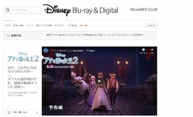 「アナ雪2」MovieNEXが5月13日発売!特典映像や店舗限定特典をまとめてご紹介♪