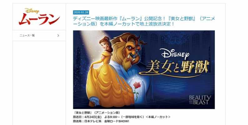 4月24日(金)夜9時より、金曜ロードSHOW!にてアニメ版「美女と野獣」本編ノーカット放送!