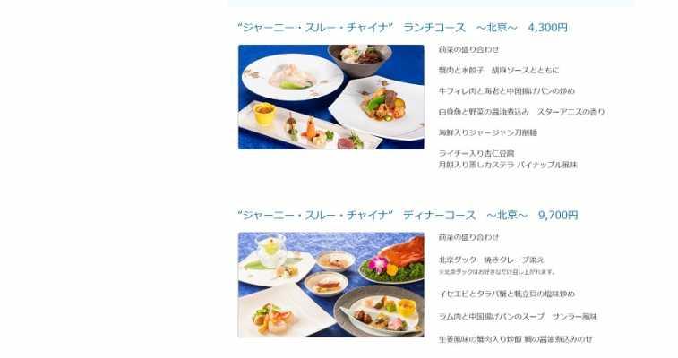 ミラコスタ「シルクロードガーデン」で中国4つの地方の味を楽しめる「Journeys Through China」開催!