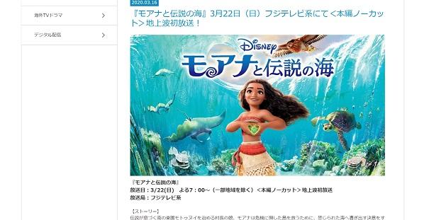 「モアナと伝説の海」3月22日夜7時からフジテレビ系にて本編ノーカット地上波初放送!