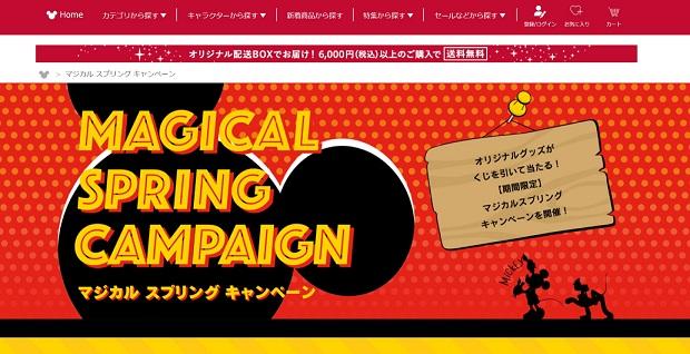 ディズニーストアにて、くじが引ける「マジカル スプリング キャンペーン」3月20日スタート!