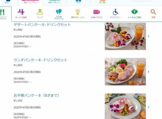 4月8日より、TDL「ポリネシアンテラス・レストラン」ランチ時間帯はハワイアンパンケーキ店に!