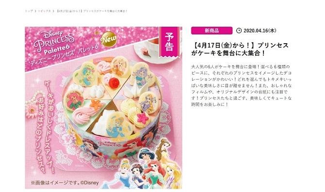 サーティーワンアイスクリームに「'ディズニープリンセス' パレット6」が登場!4月17日発売♪