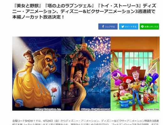 日テレ系「金曜ロードSHOW!」にて、4月24日(金)から3週連続でディズニー映画を放送♪
