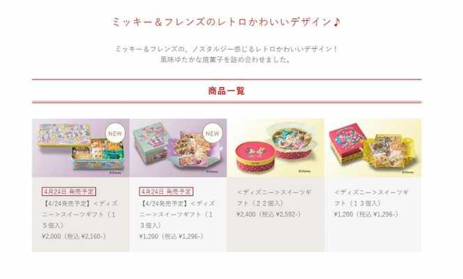 銀座コージーコーナーのミッキー&フレンズスイーツギフトに新作が仲間入り♪4月24日発売!