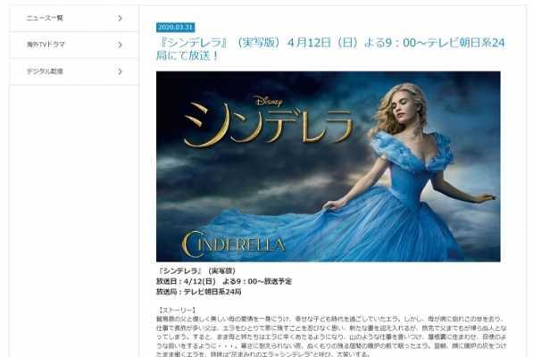 実写版「シンデレラ」が4月12日夜9時からテレビ朝日系で地上波放送!