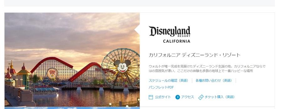 海外パーク入門に!世界のディズニーランド・ディズニーパーク6個の特徴・魅力をご紹介♪