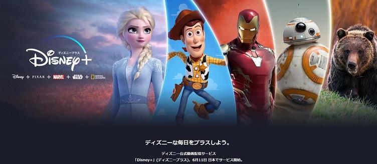 Disney+(ディズニープラス)が日本でも6月11日よりサービス開始!デラックスから自動移行♪