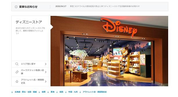 ディズニーストアオンライン店が「shopDisney (ショップディズニー)」にリニューアル!