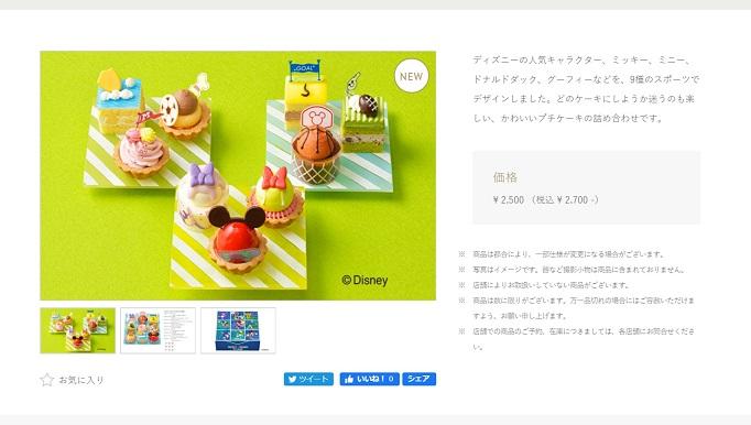 コージーコーナーに、スポーツモチーフのディズニープチケーキ9個セットが登場!5月11日発売♪