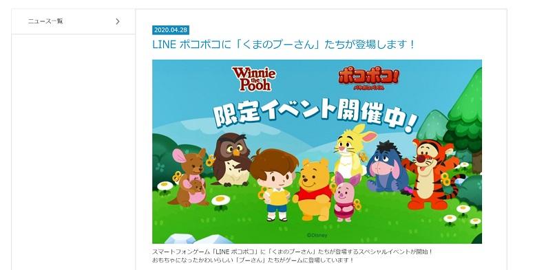 スマホゲーム「LINE ポコポコ」にプー&フレンズが登場するイベント開催中!5月19日まで♪