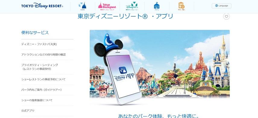 東京ディズニーリゾートアプリで、5月26日からパークグッズをオンライン販売!