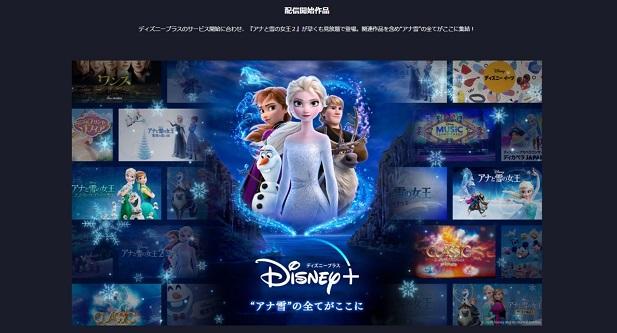 アナ雪見るならDisney+!Disney+で見られるアナ雪本編・関連作品をご紹介♪