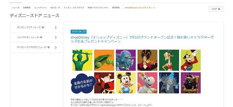 shopDisneyオープン記念!推しキャラグッズ化&プレゼントキャンペーン開催♪