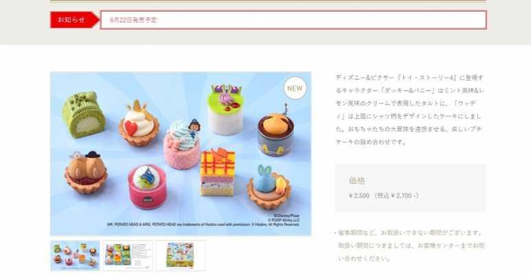 銀座コージーコーナー「<トイ・ストーリー>コレクション(9個入)」が6月22日発売!