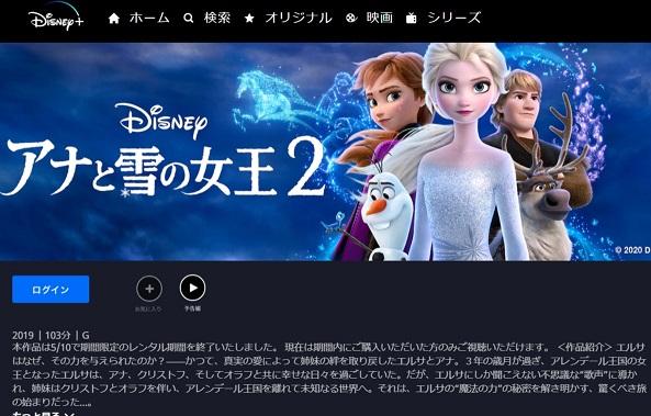 楽天ブックス2020年上半期DVD/BDキッズ向けランキングにランクインしたディズニー作品をご紹介!