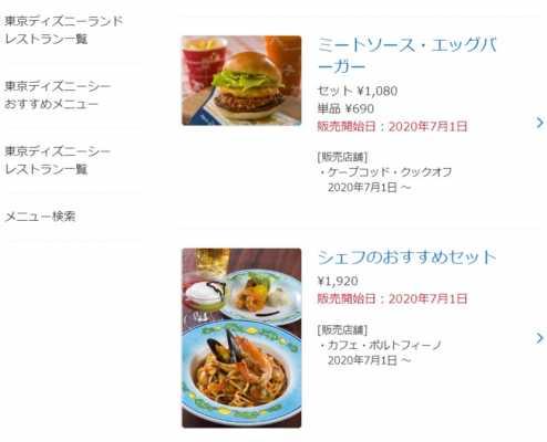 東京ディズニーシーで7月1日から販売開始となる新メニューをご紹介!