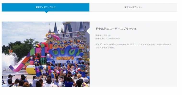 東京ディズニーランドの夏イベントの歴史をご紹介!懐かしのあのイベントも♪