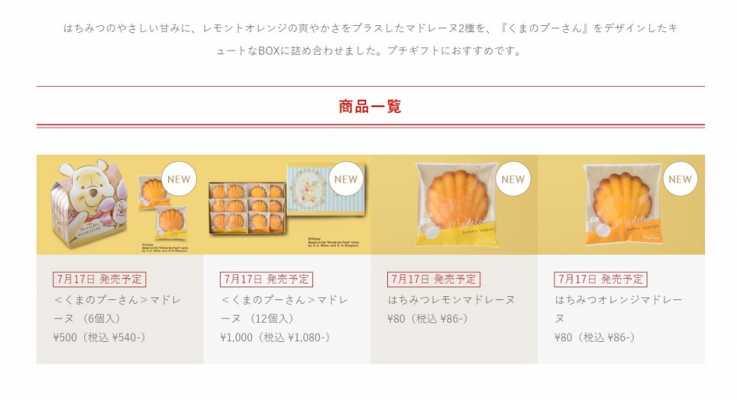コージーコーナーのプーさんデザインのスウィーツギフト「はちみつDAYS」7月17日発売!