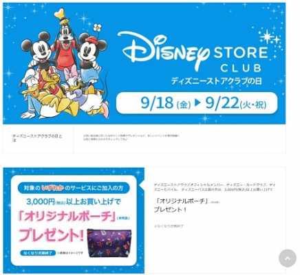 9月18日から22日はディズニーストアクラブの日!3,000円以上購入でヴィランズポーチもらえます♪