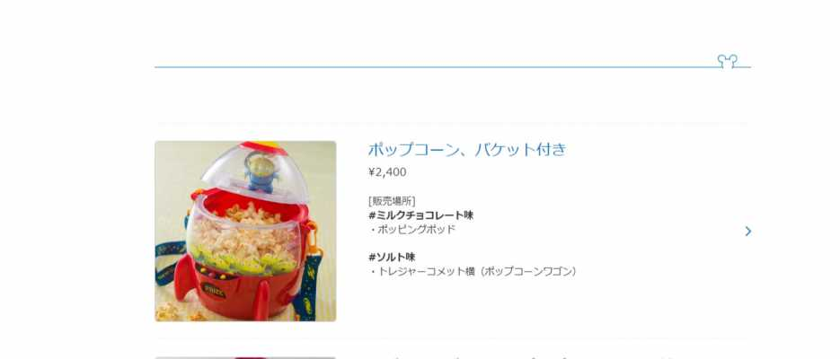 営業再開後の東京ディズニーランドのポップコーンの種類・売り場をご紹介!