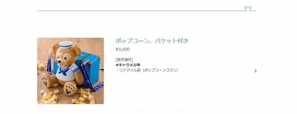 営業再開後の東京ディズニーシーのポップコーンの種類・売り場をご紹介!